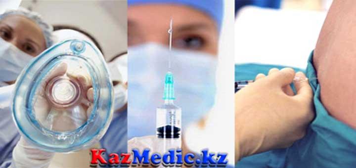 жергілікті анестезия