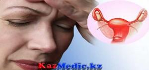 Климактериялық синдром. Климакс