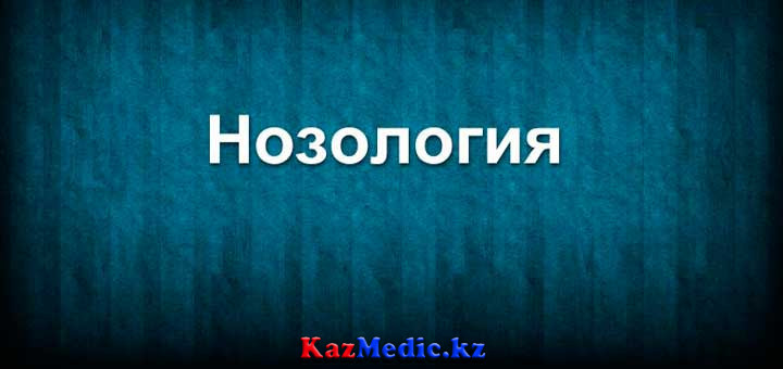Жалпы нозология және патология ғылымы