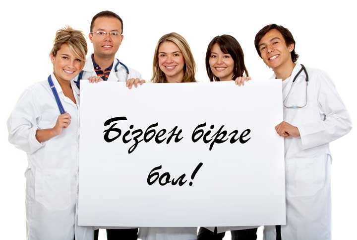 Қазақша медициналық сайт