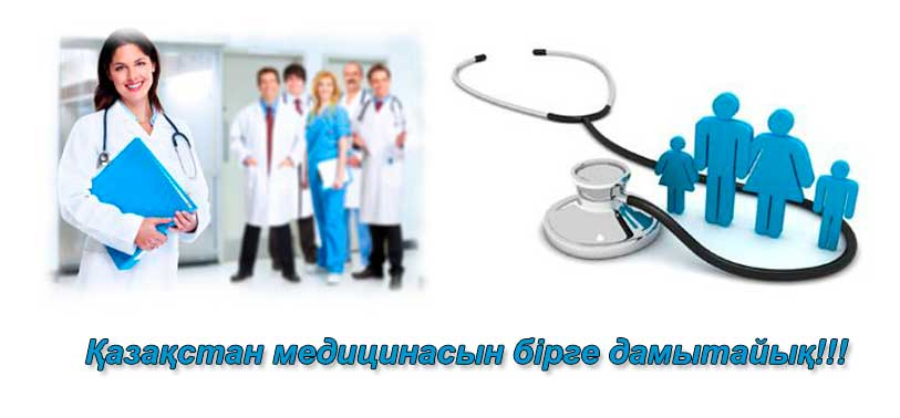Қазақстан медицинасы