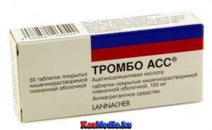Тромбо АСС препараты