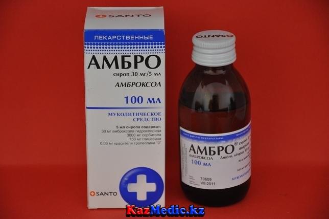 Амброксол (Амбро) препараты