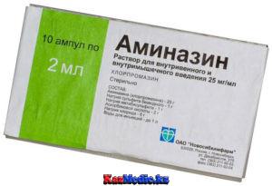 Аминазин препараты