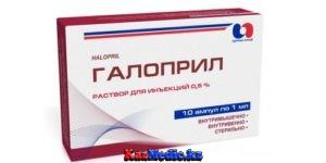 Галоприл препараты