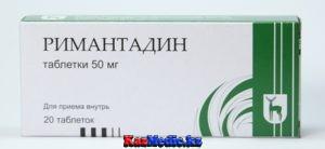 Римантадин препараты