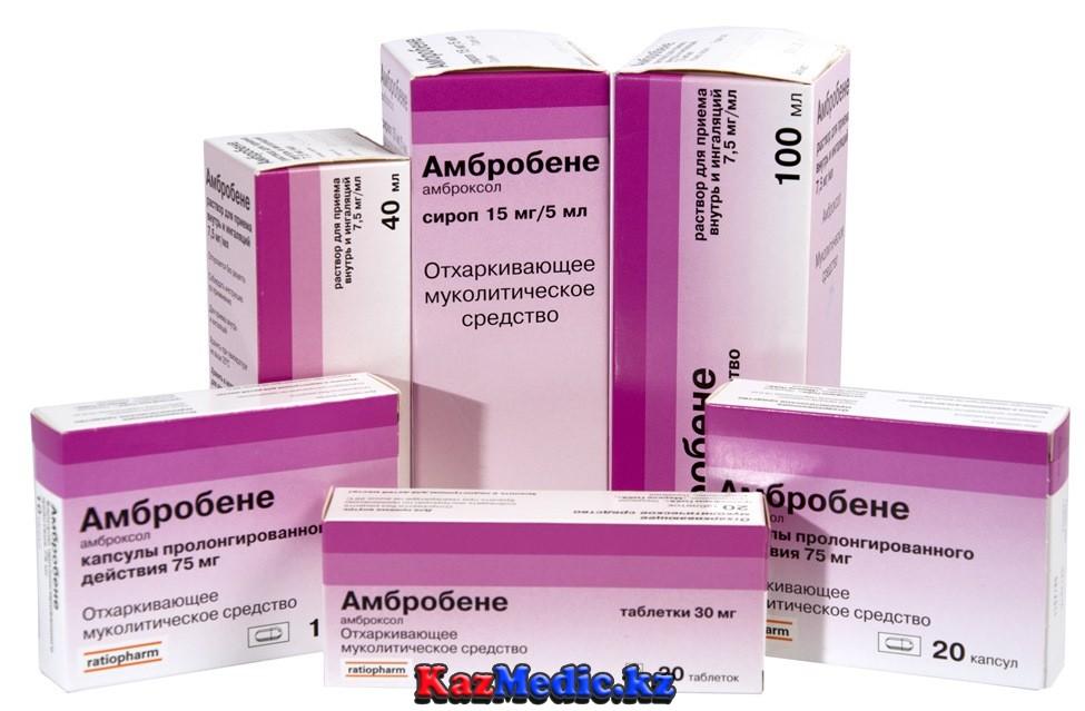 Амбробене препараты қазақша