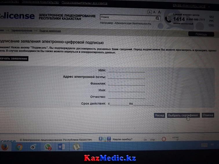 сертификат үшін ЭЦП кіру