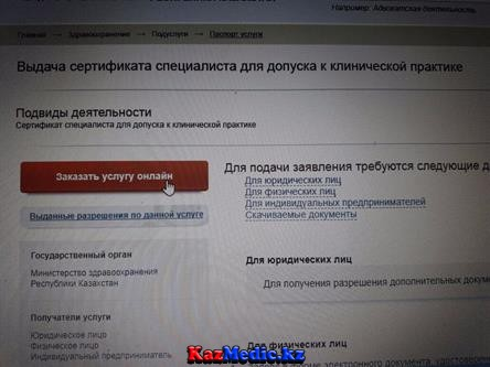 сертификатқа онлайн заказ беру