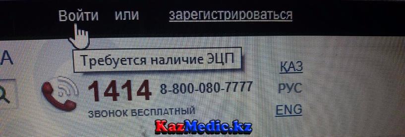 ЭЦП кіру