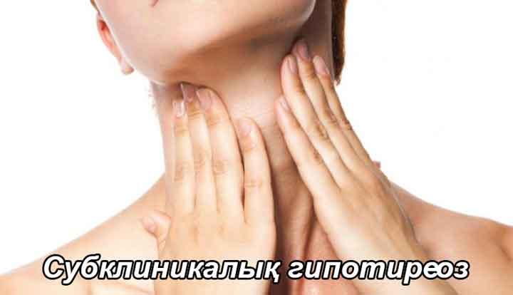 субклиникалық гипотиреоз қазақша