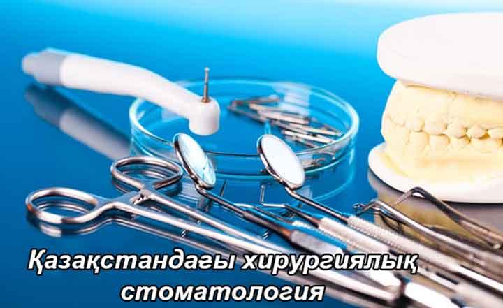 хирургиялық стоматология қазақша