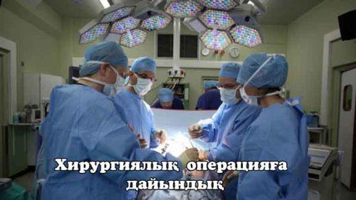 Хирургиялық операцияға дайындық