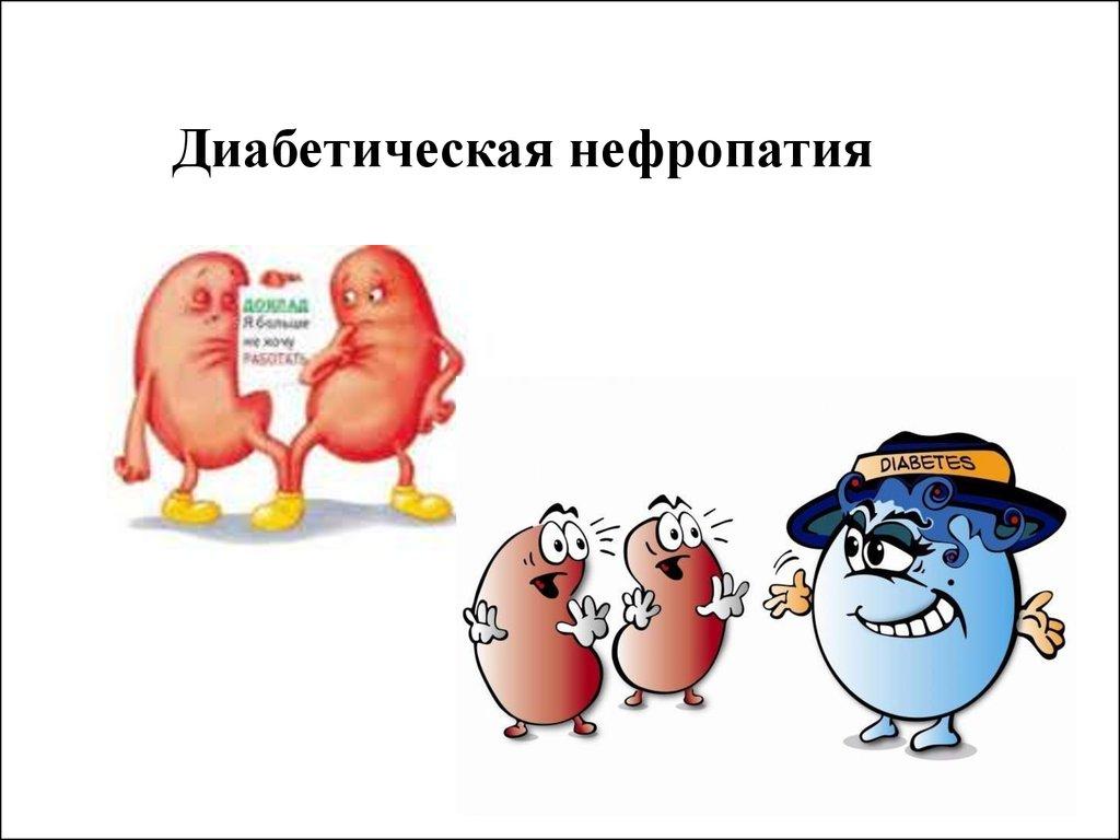 Қант диабетінің клиникасы мен диагностикасы
